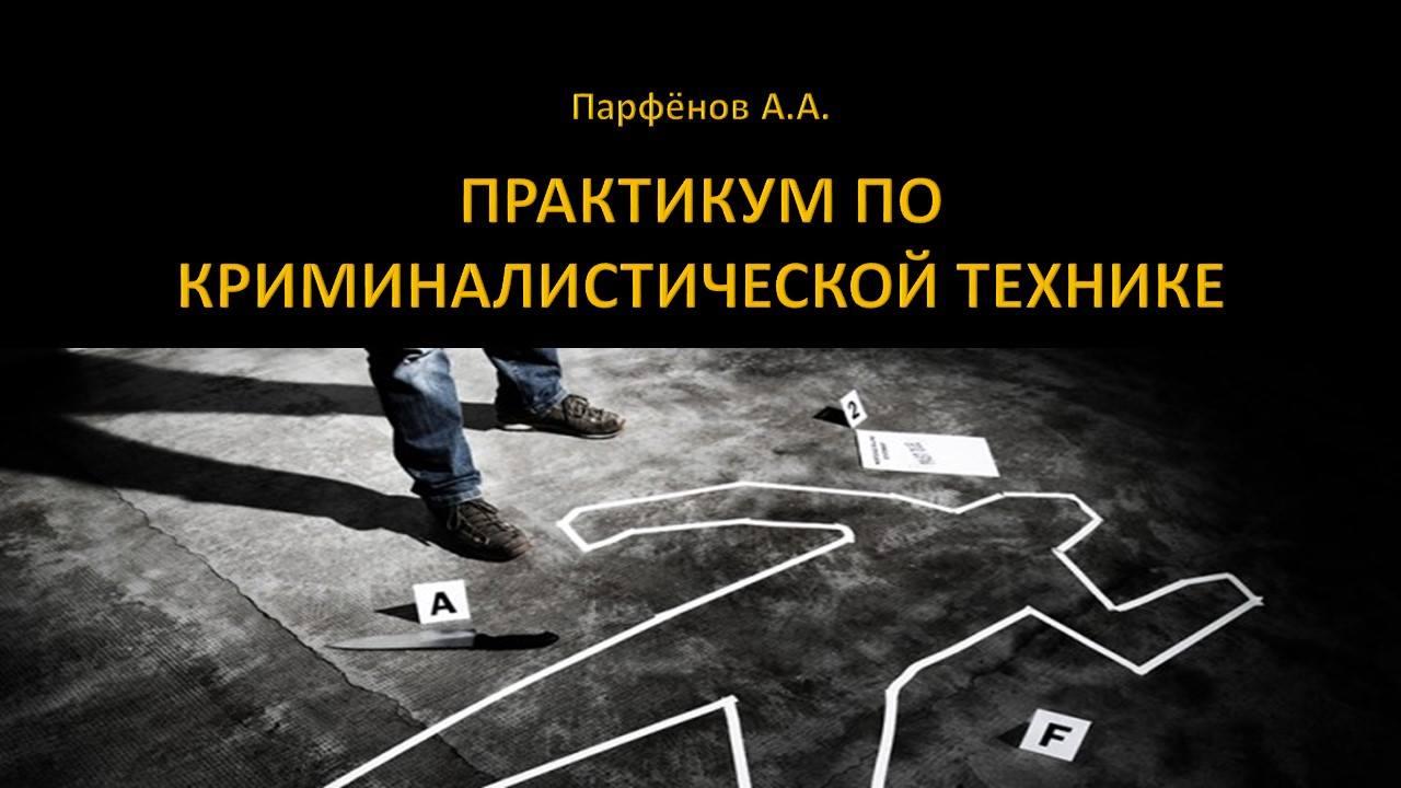 практикум по криминалистике готовый скачать