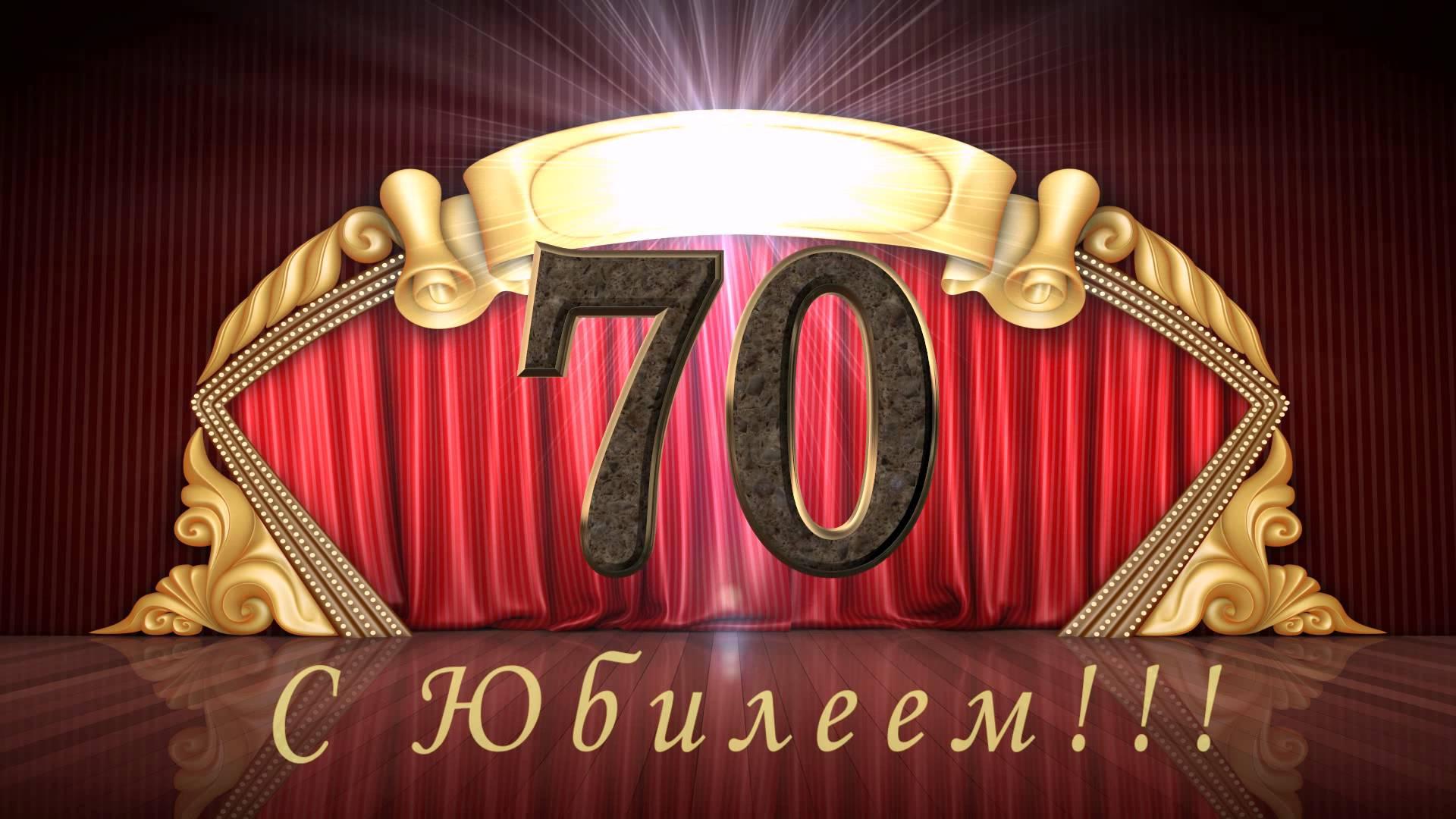 Поздравления с днем рождения.юбилей 70 лет