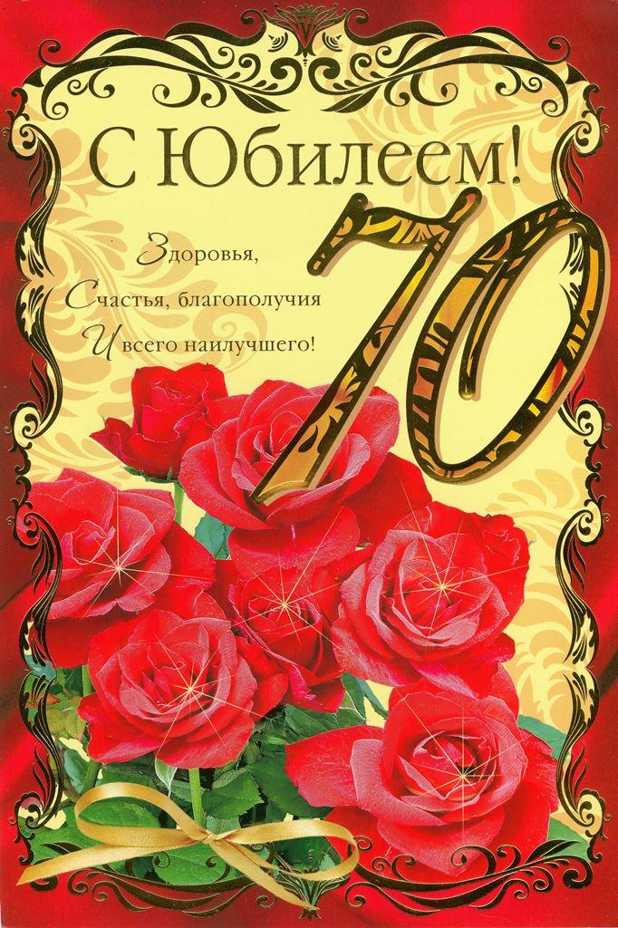 Поздравление с юбилейным днем рождения 70 лет